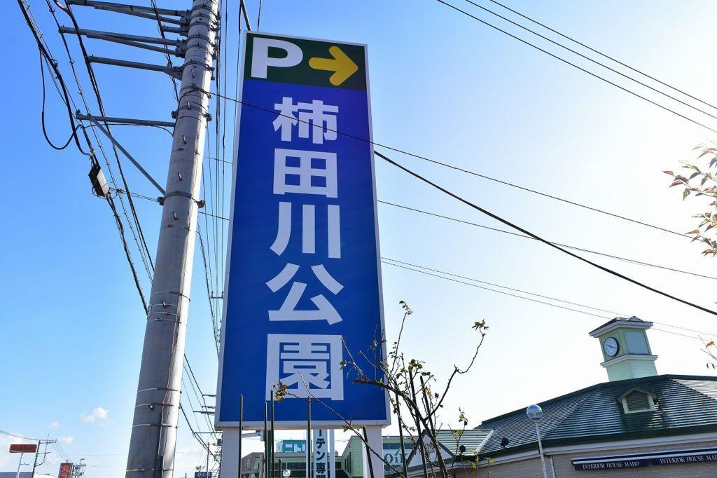 柿田川公園の駐車場案内板