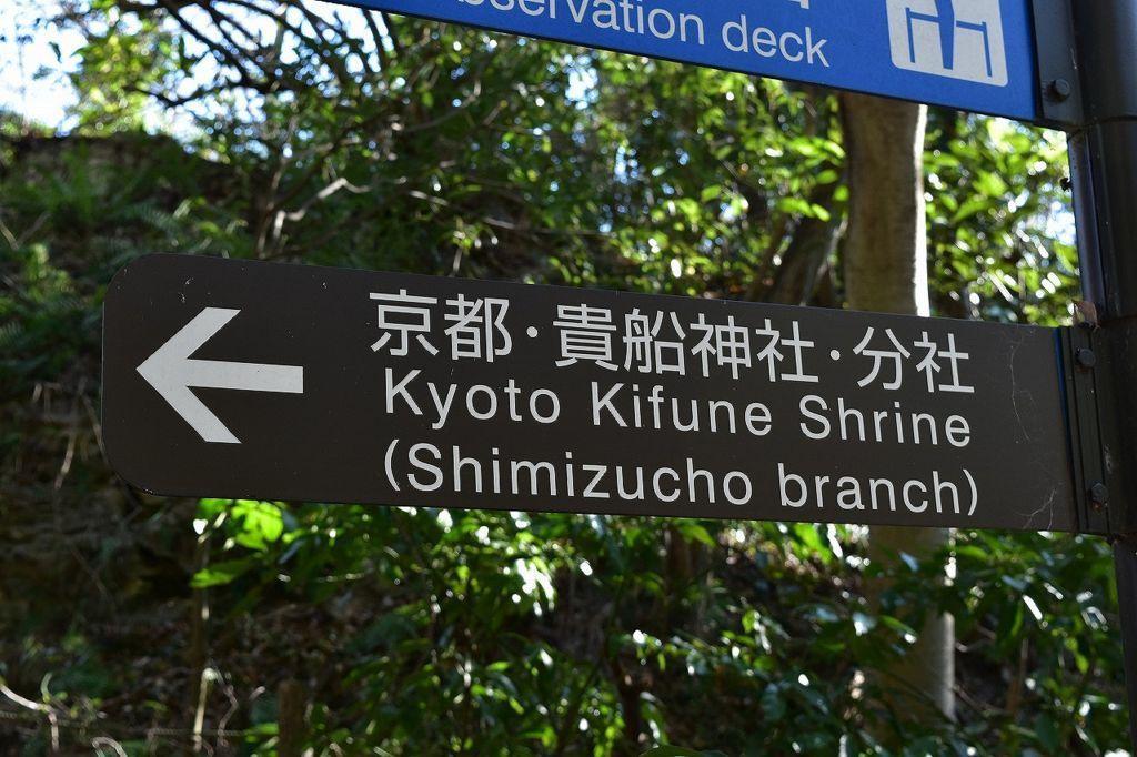 柿田川公園の貴船神社