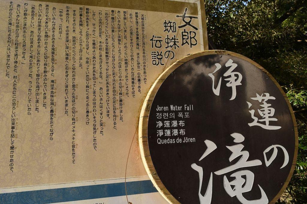 浄蓮の滝の説明