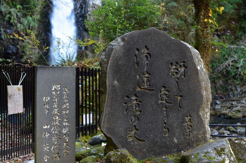 浄蓮の滝近辺