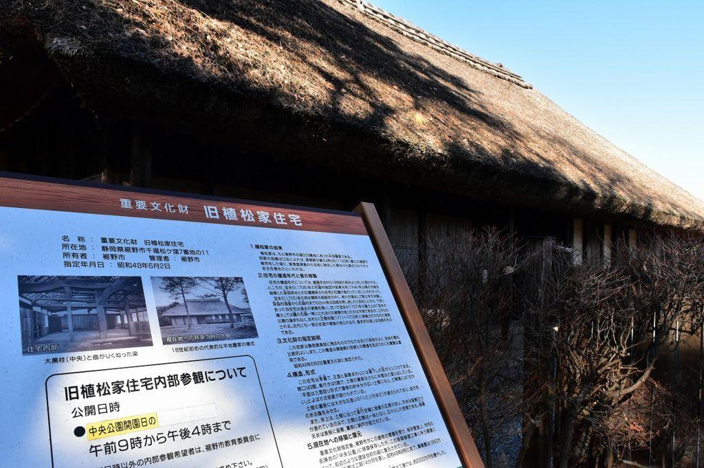 重要文化財の旧植松家住宅