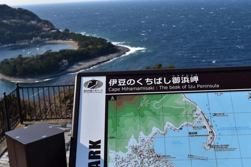伊豆のくちばし御浜岬と戸田湾