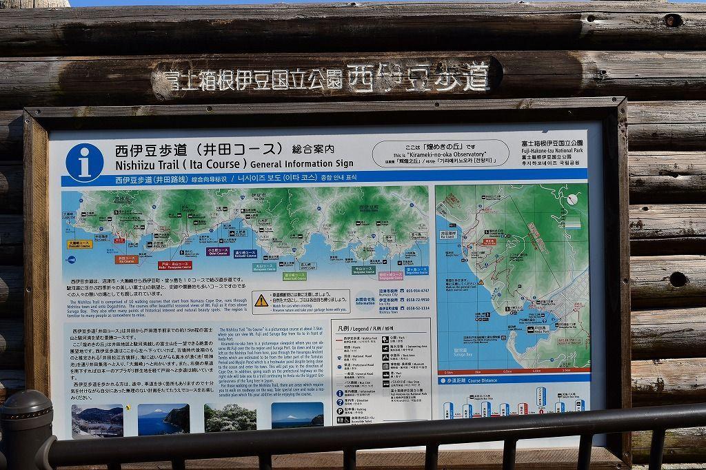西伊豆散歩コース