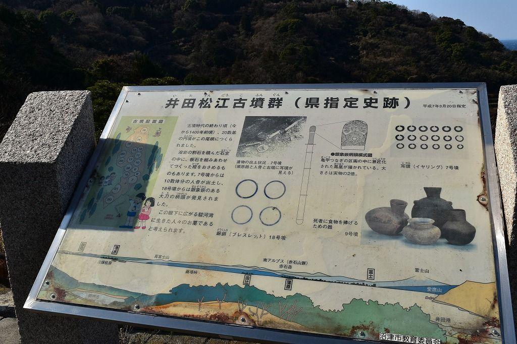 松江(すんごう)古墳群