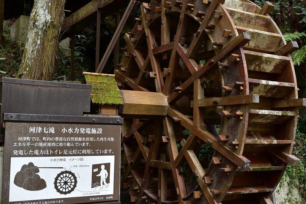 河津七滝の水車