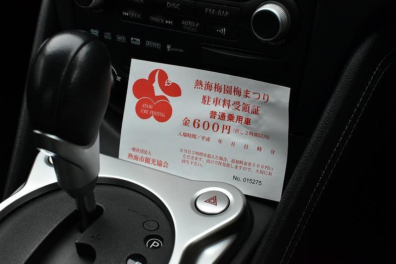 熱海梅園の駐車料金