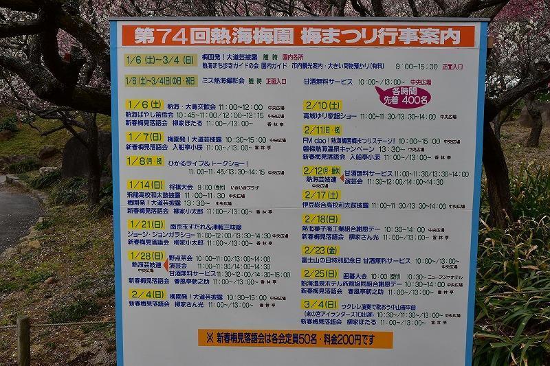熱海梅園のイベントスケジュール