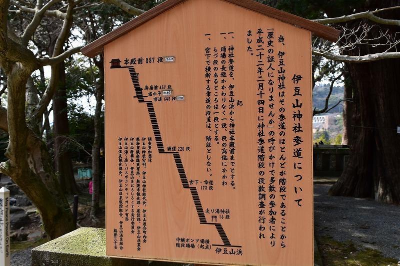 伊豆山神社の階段の段数