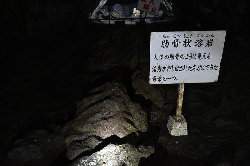 肋骨状溶岩
