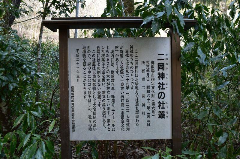 二岡神社の歴史