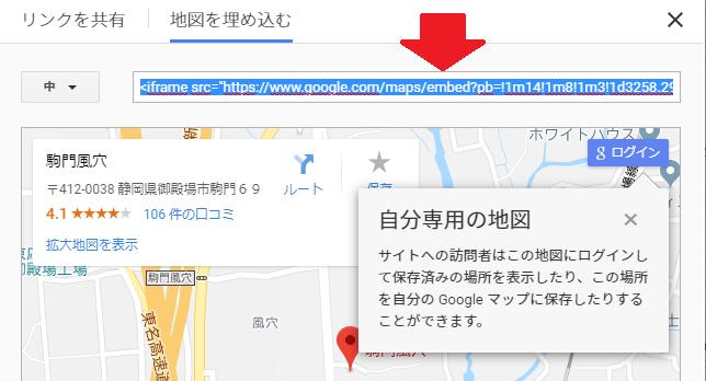 はてなブログにGoogleマップをはりつけ