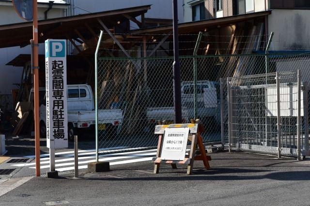 起雲閣の駐車場