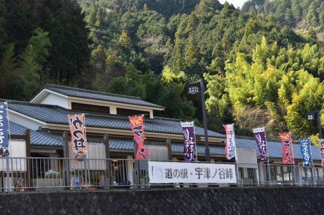 道の駅の宇津ノ谷峠