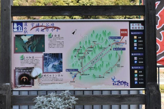 宇津ノ谷の周辺ガイド