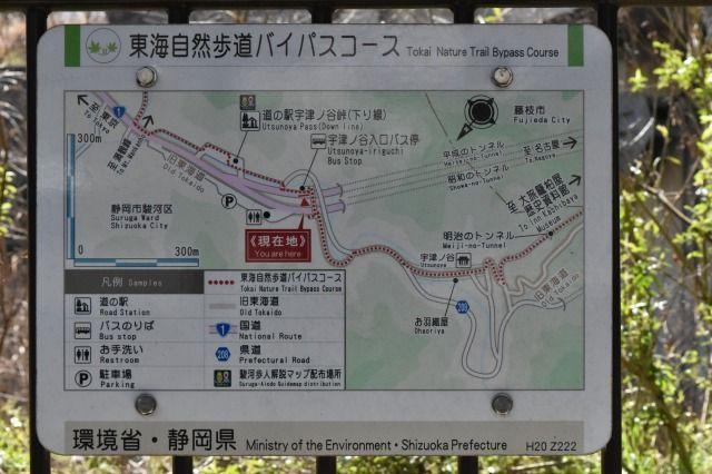 東海自然歩道バイパスコース