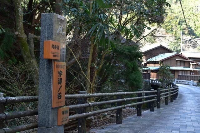 宇津ノ谷集落の入り口