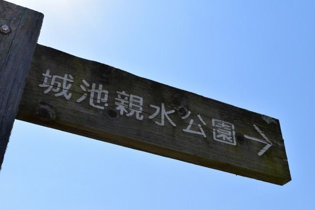 韮山の城池親水公園
