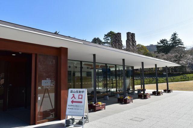 韮山反射炉ガイダンスセンターの外観