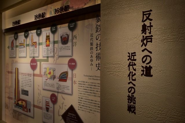 韮山反射炉、製鉄の技術史