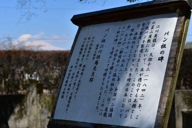 パン祖の碑