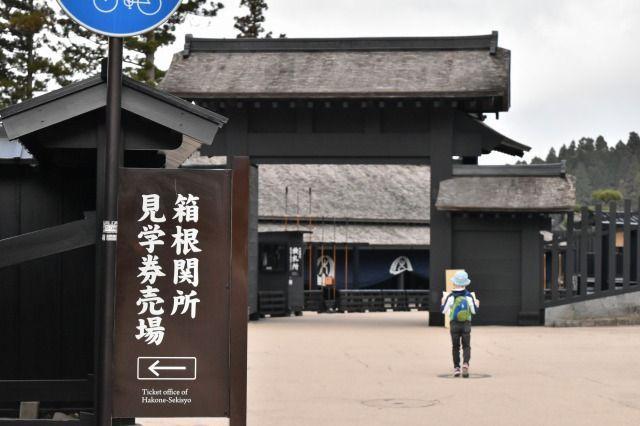 箱根関所の入り口の京口御門