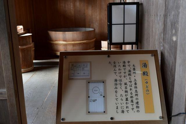 箱根関所の湯殿(風呂)