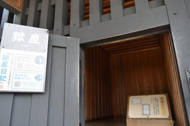 箱根関所の獄屋(牢屋)