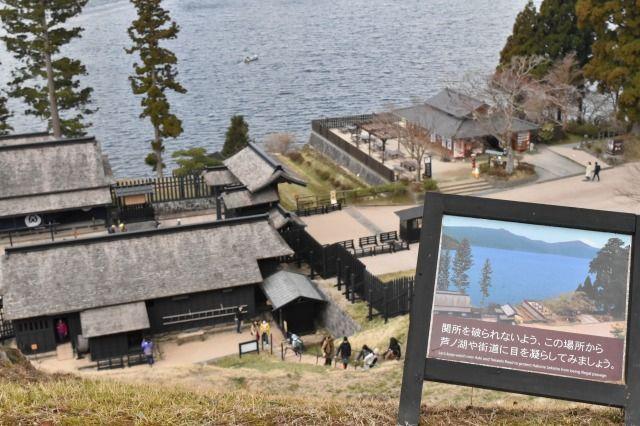 箱根関所の芦ノ湖を一望する景色