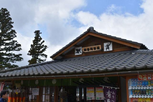 箱根関所の御番所茶屋