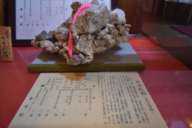 君が代のさざれ石(天然記念物)