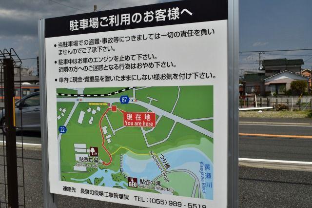 鮎壷の滝の駐車場