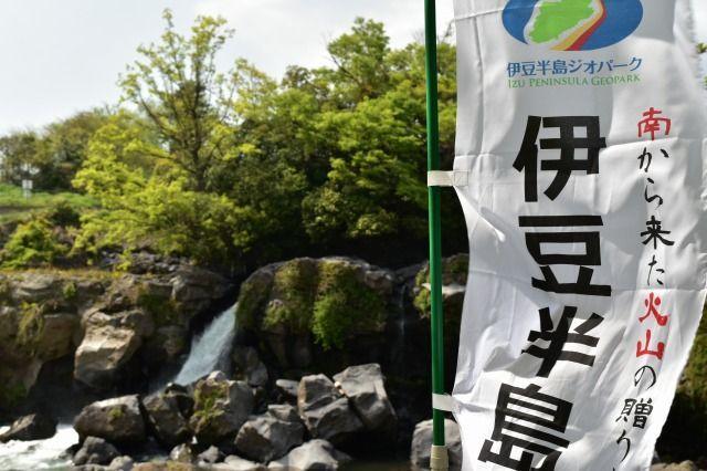 伊豆半島ジオパーク、鮎壷の滝