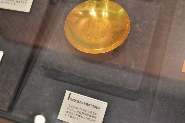 大正天皇より下賜された金杯
