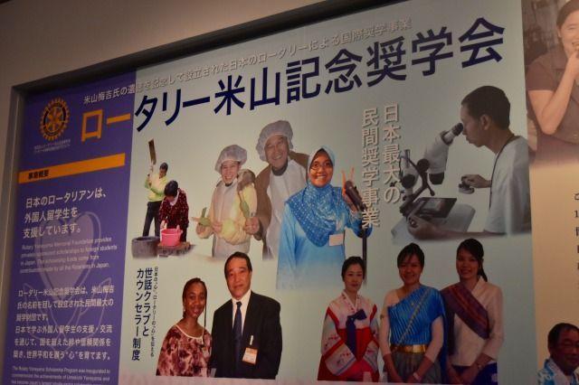 日本ロータリーの歴史