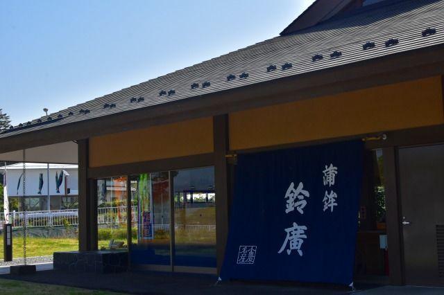 鈴廣かまぼこの店舗外観