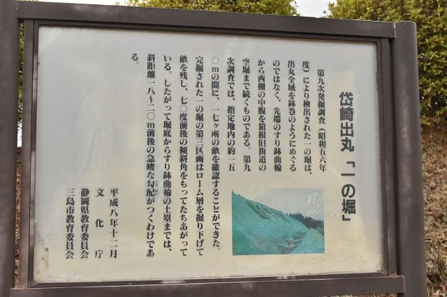 山中城跡の一の堀