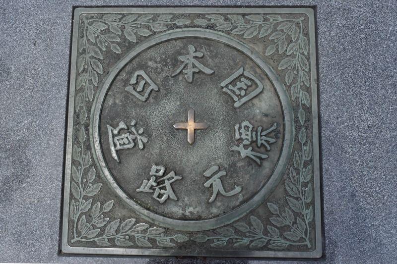 日本国道元標