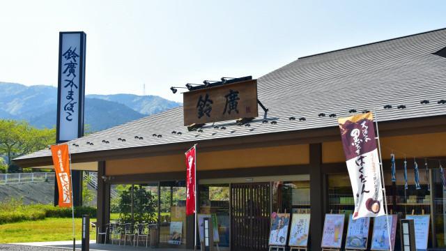 gotenba-suzuyo-kamaboko