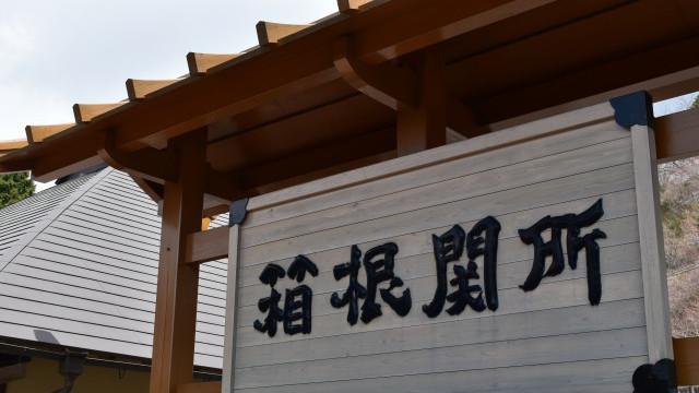 江戸時代の関所「箱根関所」