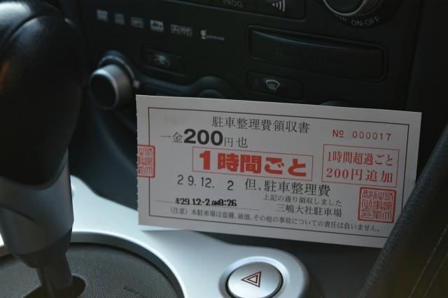 三嶋大社の駐車場