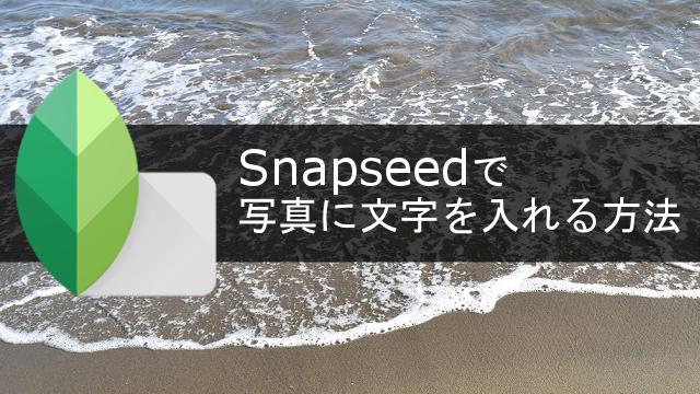 snapseedで写真に文字を入れる