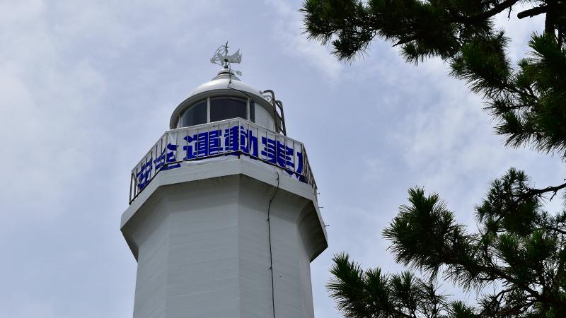 三保松原にある、清水灯台(三保...