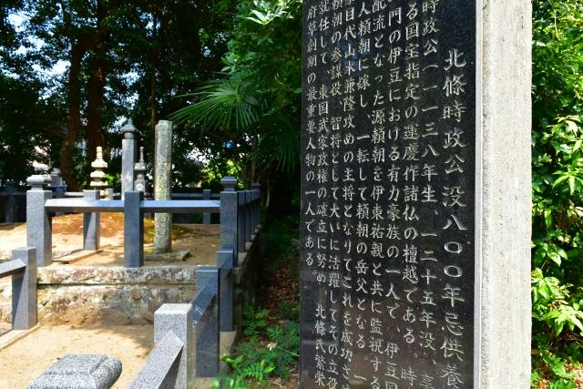 北条時政公のお墓