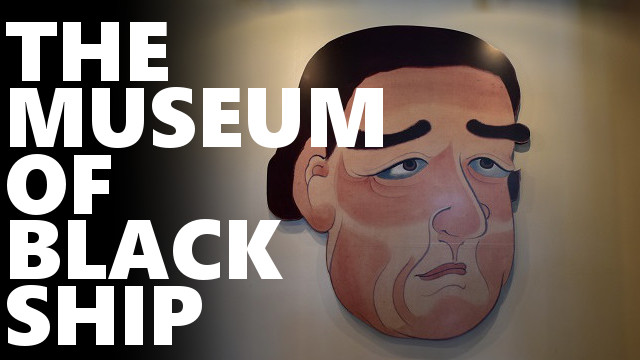 黒船ミュージアム