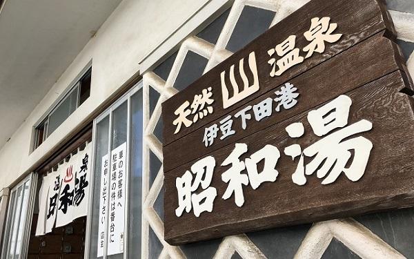 伊豆下田港_昭和温泉