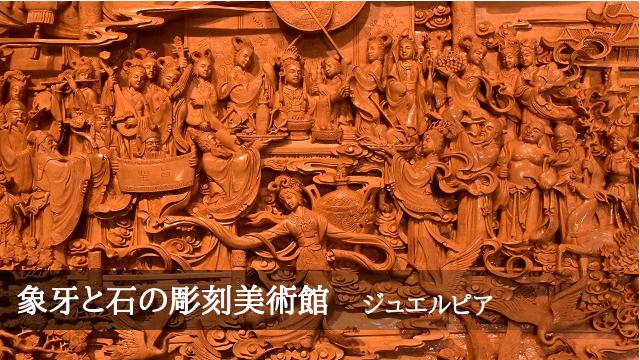 伊豆_象牙と石の彫刻美術館