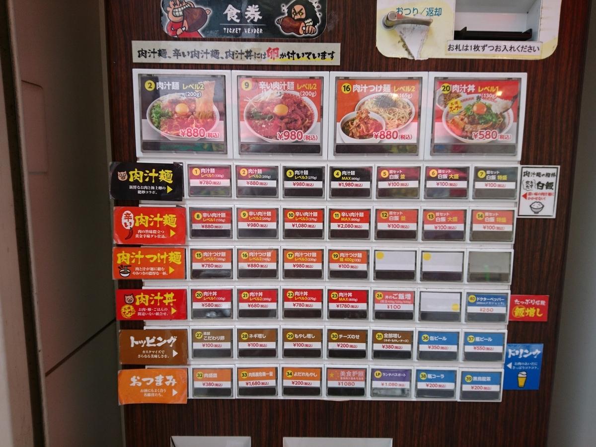 肉汁麺ススムの券売機