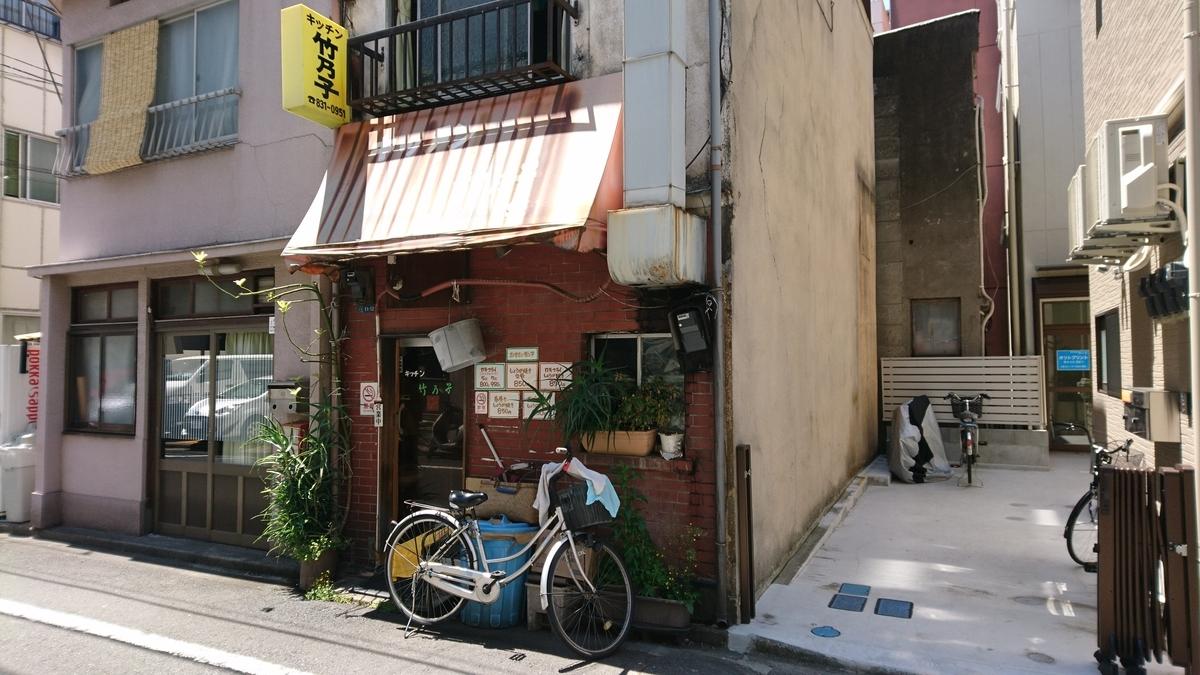キッチン竹乃子の外観