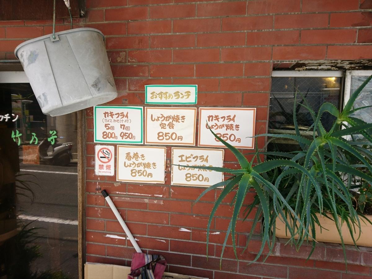 キッチン竹乃子のメニュー