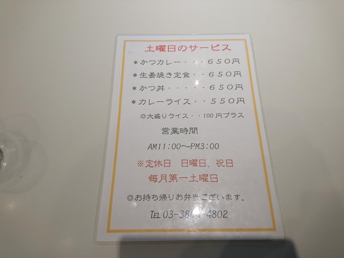 f:id:akiba_bottimesi:20190511123203j:plain